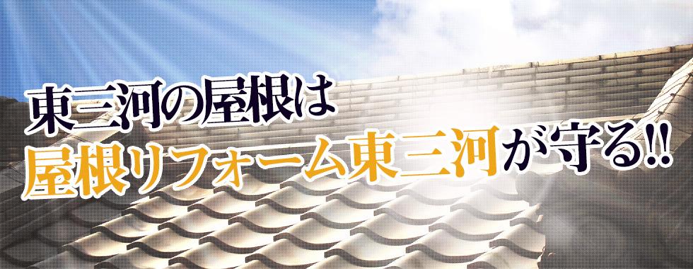 豊橋市 豊川市の屋根は屋根リフォーム東三河が守る!!