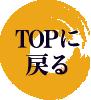 このページの先頭へ戻る 屋根リフォーム東三河は昭和24年創業、約70年も古くからある屋根専門店です