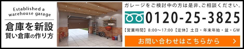 倉庫を新設 賢い倉庫の作り方