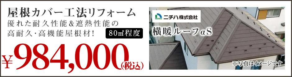 屋根カバー工法リフォームの価格