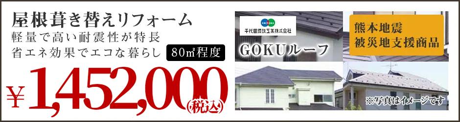屋根葺き替えリフォームの価格