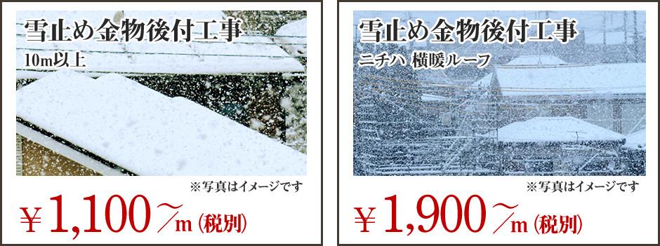雪止め対策の価格