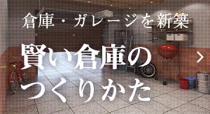倉庫・ガレージ