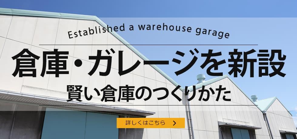 賢い倉庫のつくり方 大切なのは「目的」にあった倉庫をつくることです