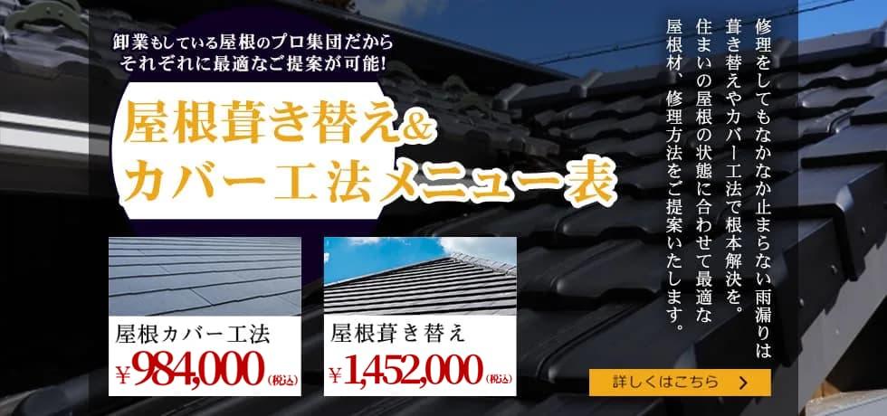 屋根メニュー表 わかりづらい金額を、私たちは定額のメニュー表を作りました。
