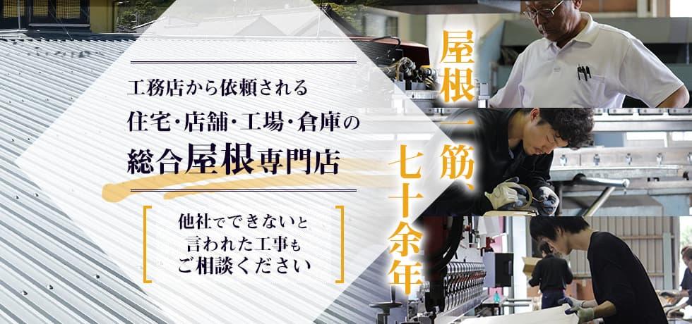 豊橋、豊川の工場・倉庫・店舗の雨漏り修理・屋根の工事なら屋根リフォーム東三河(ウチダ)